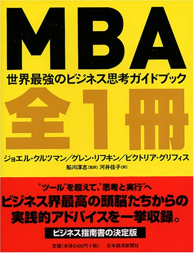 (書影:MBA全1冊)