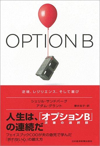 (書影:OPTION B(オプションB) 逆境、レジリエンス、そして喜び)