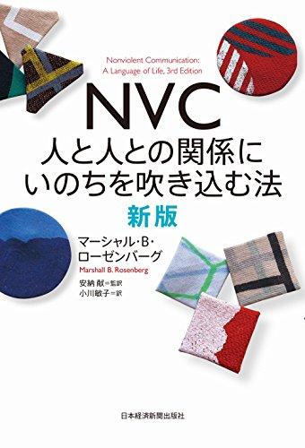 (書影:NVC 人と人との関係にいのちを吹き込む法 新版)
