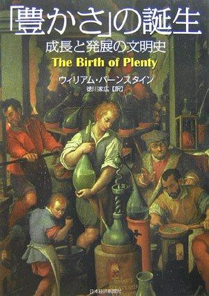 (書影:「豊かさ」の誕生―成長と発展の文明史)