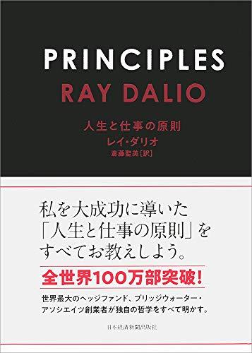 (書影:PRINCIPLES(プリンシプルズ) 人生と仕事の原則)