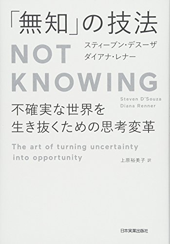 (書影:「無知」の技法NotKnowing)