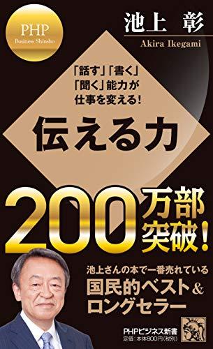 (書影:伝える力 (PHPビジネス新書))