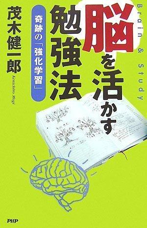 (書影:脳を活かす勉強法 奇跡の「強化学習」)