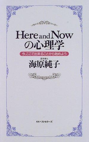 (書影:Here and Nowの心理学―今、ここで出来ることから始めよう)