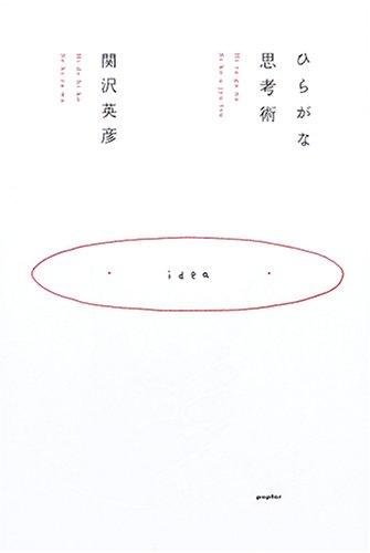 (書影:ひらがな思考術)