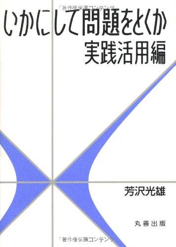 (書影:いかにして問題をとくか・実践活用編)