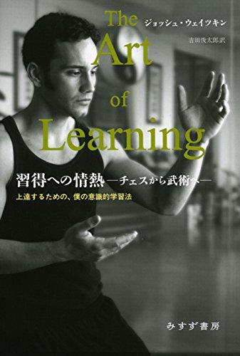 (書影:習得への情熱―チェスから武術へ―:上達するための、僕の意識的学習法)