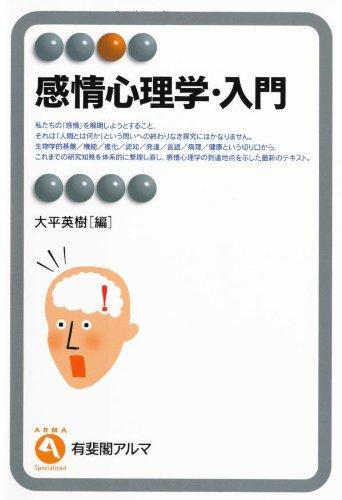 (書影:感情心理学・入門 (有斐閣アルマ))