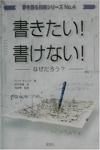 (書影:書きたい!書けない!なぜだろう? (夢を語る技術シリーズ))