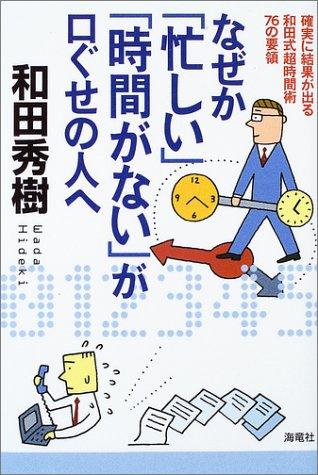 (書影:なぜか「忙しい」「時間がない」が口ぐせの人へ―確実に結果が出る和田式超時間術76の要領)