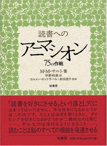 (書影:読書へのアニマシオン―75の作戦)