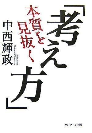 (書影:本質を見抜く「考え方」)