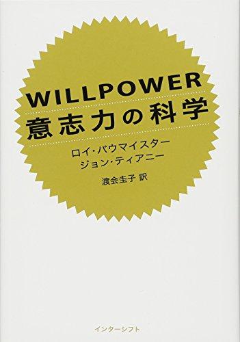 (書影:WILLPOWER 意志力の科学)