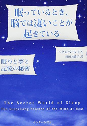 (書影:眠っているとき、脳では凄いことが起きている: 眠りと夢と記憶の秘密)