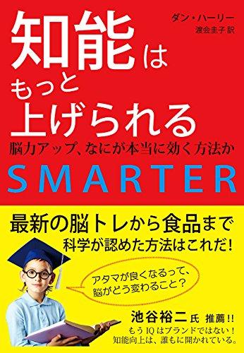 (書影:知能はもっと上げられる : 脳力アップ、なにが本当に効く方法か)