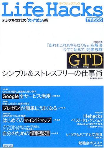 (書影:Life Hacks PRESS ~デジタル世代の「カイゼン」術~)