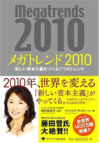 (書影:メガトレンド2010)