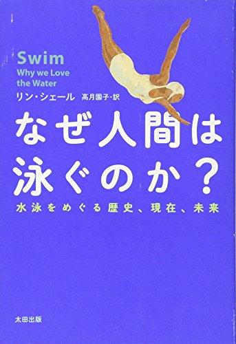 (書影:なぜ人間は泳ぐのか?――水泳をめぐる歴史、現在、未来 (ヒストリカル・スタディーズ))