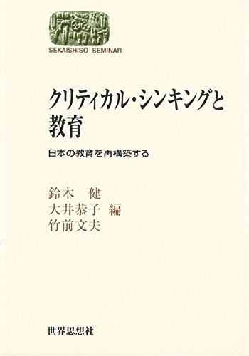(書影:クリティカル・シンキングと教育―日本の教育を再構築する (SEKAISHISO SEMINAR))