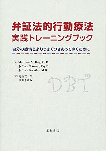 (書影:弁証法的行動療法 実践トレーニングブック‐自分の感情とよりうまくつきあってゆくために‐)
