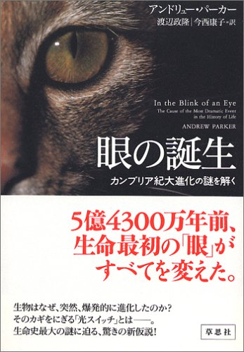 (書影:眼の誕生――カンブリア紀大進化の謎を解く)
