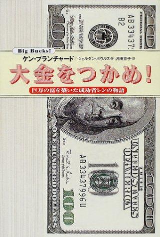 (書影:大金をつかめ!―巨万の富を築いた成功者レンの物語 (Sho‐pro books))