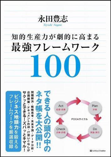 (書影:知的生産力が劇的に高まる最強フレームワーク100)