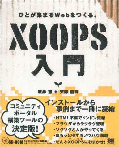 (書影:XOOPS入門 ―― ひとが集まるWebをつくる。)