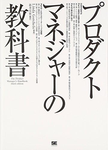 (書影:プロダクトマネジャーの教科書)