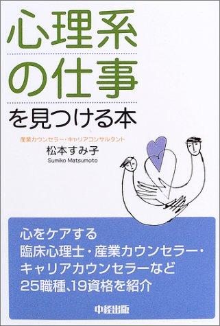 (書影:「心理系の仕事」を見つける本)