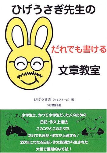(書影:ひげうさぎ先生のだれでも書ける文章教室)