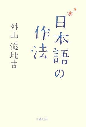 (書影:日本語の作法)