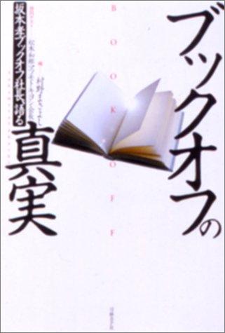 (書影:ブックオフの真実――坂本孝ブックオフ社長、語る)