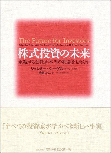 (書影:株式投資の未来~永続する会社が本当の利益をもたらす)