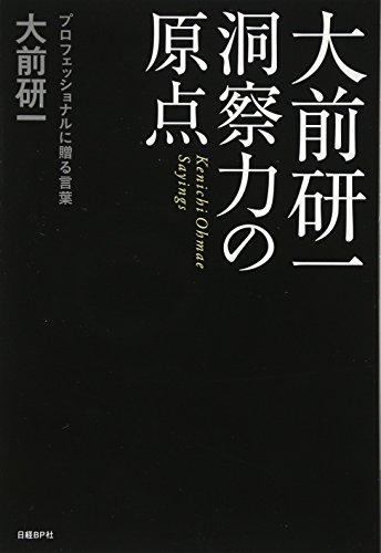 (書影:大前研一 洞察力の原点)