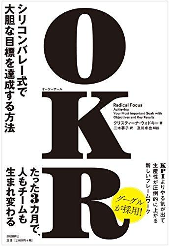 (書影:OKR(オーケーアール) シリコンバレー式で大胆な目標を達成する方法)