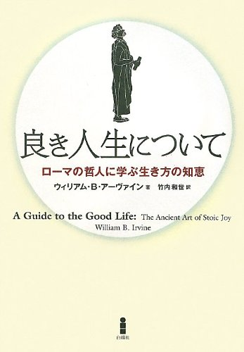 (書影:良き人生について―ローマの哲人に学ぶ生き方の知恵)