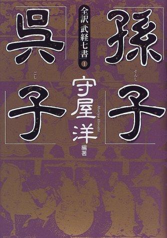 (書影:全訳武経七書1 孫子・呉子 ( ))