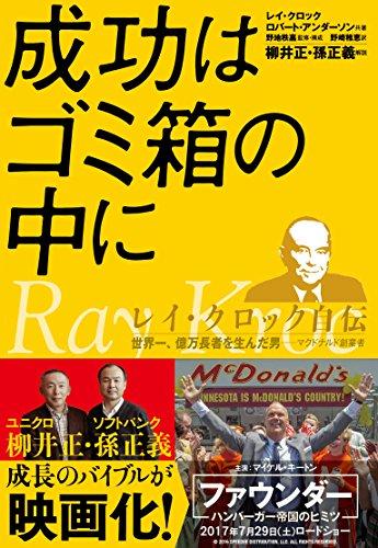 (書影:成功はゴミ箱の中に レイ・クロック自伝―世界一、億万長者を生んだ男 マクドナルド創業者 (PRESIDENT BOOKS))