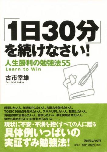 (書影:「1日30分」を続けなさい!人生勝利の勉強法55)