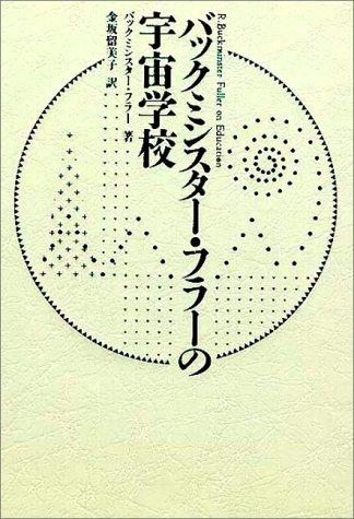(書影:バックミンスター・フラーの宇宙学校)