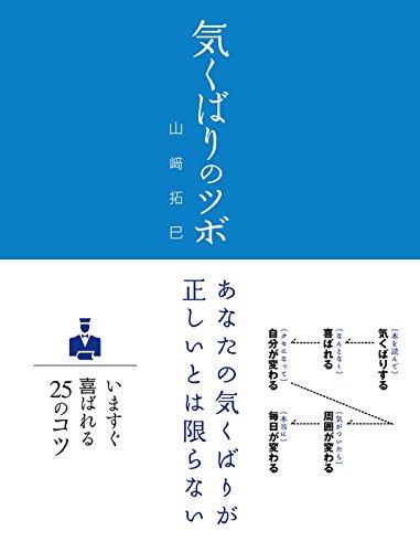 (書影:気くばりのツボ (Sanctuary books))