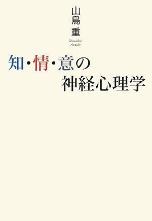 (書影:知・情・意の神経心理学)
