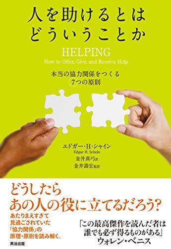 (書影:人を助けるとはどういうことか――本当の「協力関係」をつくる7つの原則)