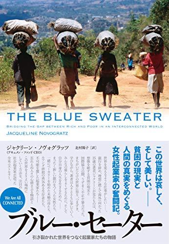 (書影:ブルー・セーター――引き裂かれた世界をつなぐ起業家たちの物語)