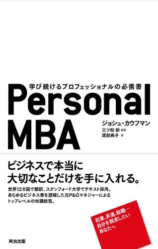 (書影:Personal MBA――学び続けるプロフェッショナルの必携書)