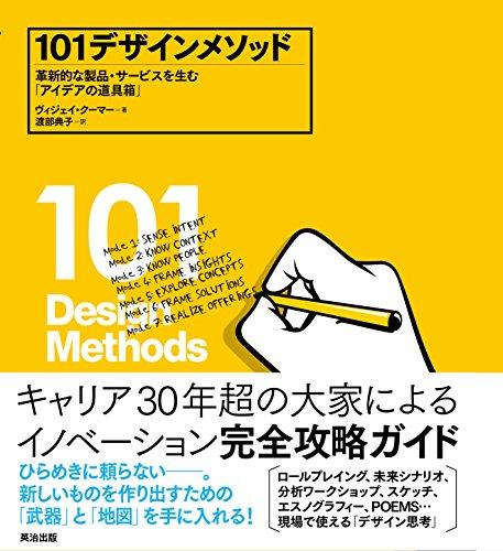 (書影:101デザインメソッド ―― 革新的な製品・サービスを生む「アイデアの道具箱」)