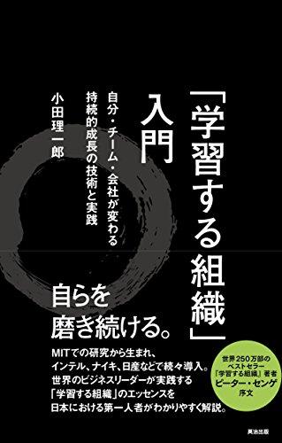 (書影:「学習する組織」入門――自分・チーム・会社が変わる 持続的成長の技術と実践)