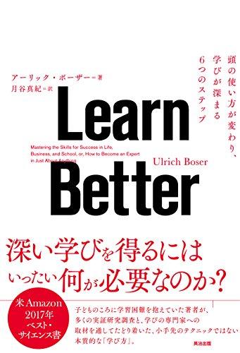 (書影:Learn Better――頭の使い方が変わり、学びが深まる6つのステップ)